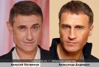 Алексей Литвинов и Александр Дедюшко