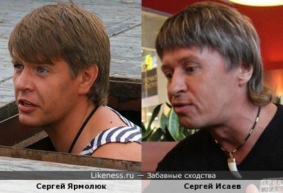 Сергей Ярмолюк и Сергей Исаев
