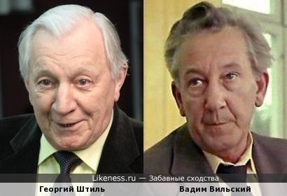 Георгий Штиль и Вадим Вильский