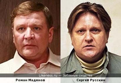 Роман Мадянов и Сергей Русскин