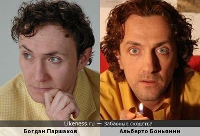 Богдан Паршаков и Альберто Боньянни