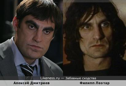 Алексей Дмитриев и Филипп Леотар