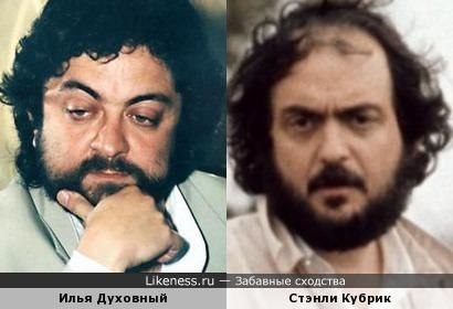 Илья Духовный и Стэнли Кубрик