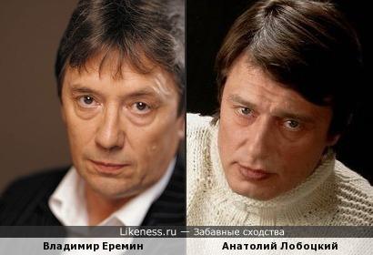 Владимир Еремин и Анатолий Лобоцкий