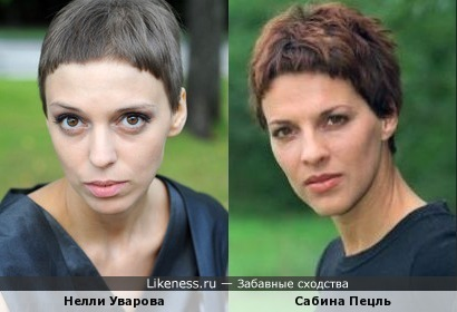 Нелли Уварова и сабина пецль