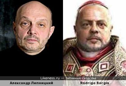 Александр Липницкий-Rodrigo Borgia