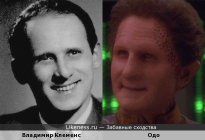 Владимир Клеменс и Одо