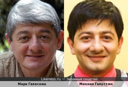 Марк Галесник и Михаил Галустян