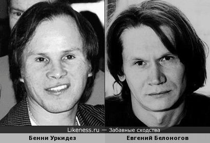 Бенни Уркидез и Евгений Белоногов