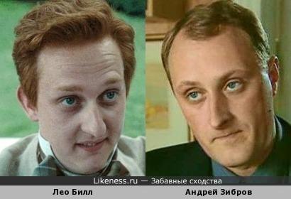 Лео Билл и Андрей Зибров