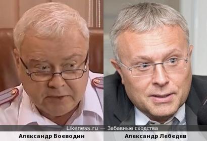 Александр Воеводин и Александр Лебедев