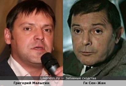 Григорий Малыгин и Ги Сен-Жан