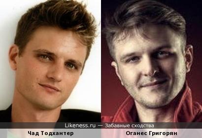 Чад Тодхантер и Оганес Григорян