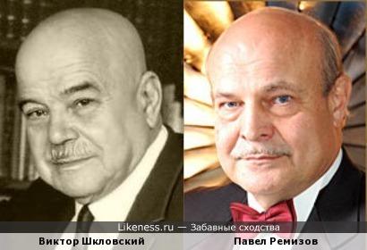 Виктор Шкловский и Павел Ремизов