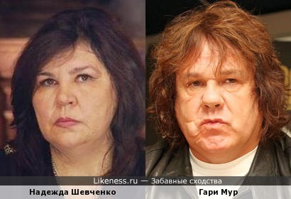 Надежда Шевченко и Гари Мур
