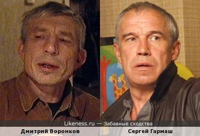 Дмитрий Воронков и Сергей Гармаш