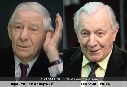 Франтишек Коваржик и Георгий Штиль