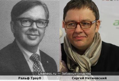 Ральф Трауб и Сергей Нетиевский