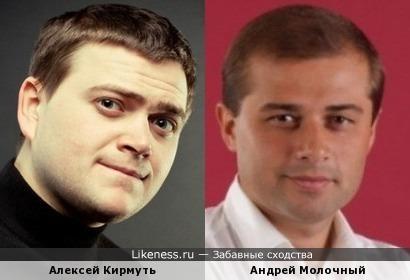 Алексей Кирмуть и Андрей Молочный
