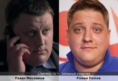 Павел Мисаилов и Роман Попов