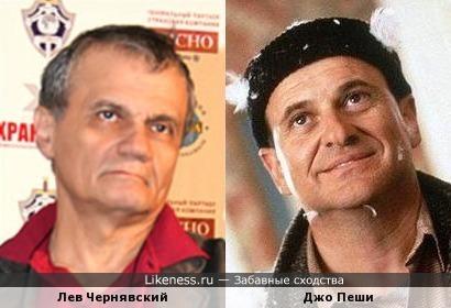 Лев Чернявский и Джо Пеши