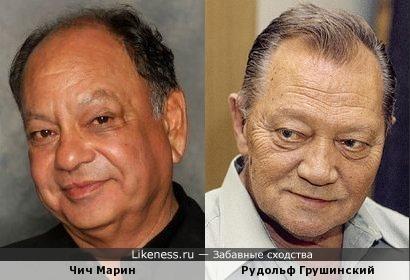 Чич Марин и Рудольф Грушинский