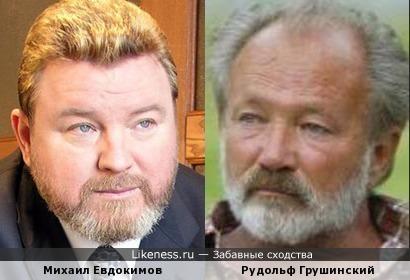Михаил Евдокимов и Рудольф Грушинский