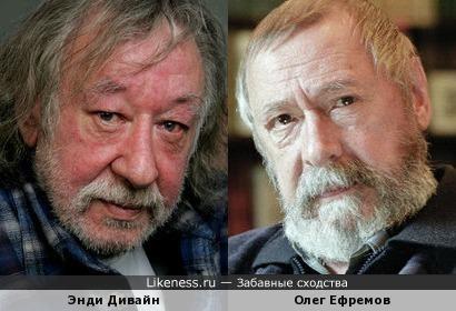Энди Дивайн и Олег Ефремов
