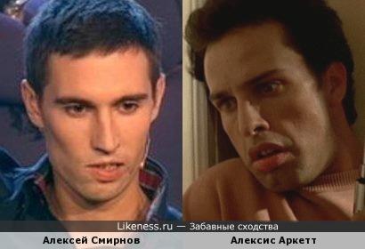 Алексей Смирнов и Алексис Аркетт
