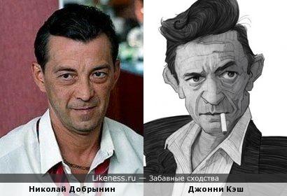 Николай Добрынин и Джонни Кэш