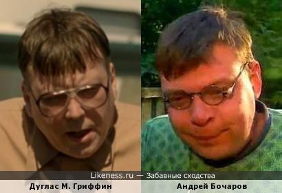 Дуглас М. Гриффин и Андрей Бочаров