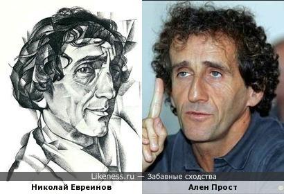 Николай Евреинов и Ален Прост