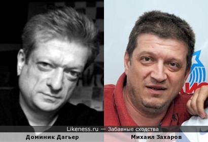 Доминик Дагьер и Михаил Захаров
