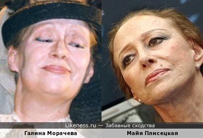 Галина Морачева и Майя Плисецкая