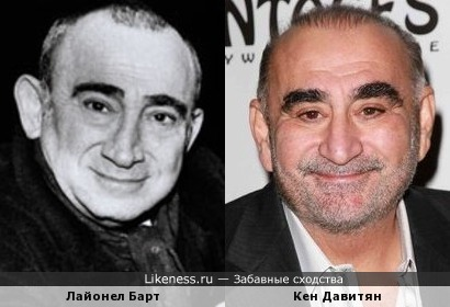 Лайонел Барт и Кен Давитян