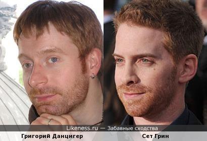 Григорий Данцигер и Сет Грин