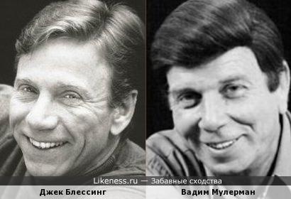 Джек Блессинг и Вадим Мулерман