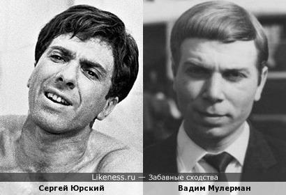 Сергей Юрский и Вадим Мулерман