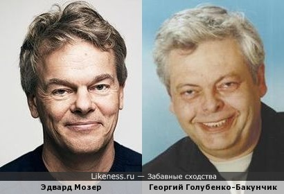 Эдвард Мозер и Георгий Голубенко-Бакунчик