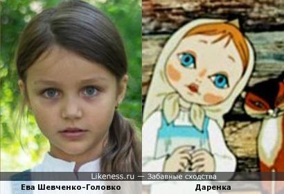 Ева Шевченко-Головко и Даренка