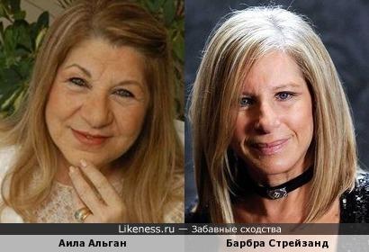 Аила Альган и Барбра Стрейзанд