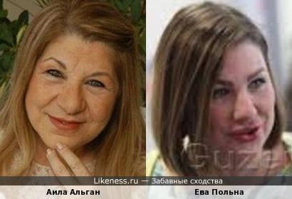 Аила Альган и Ева Польна