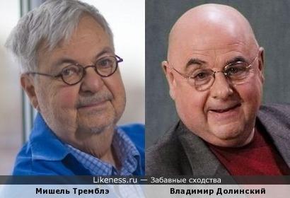 Мишель Тремблэ и Владимир Долинский