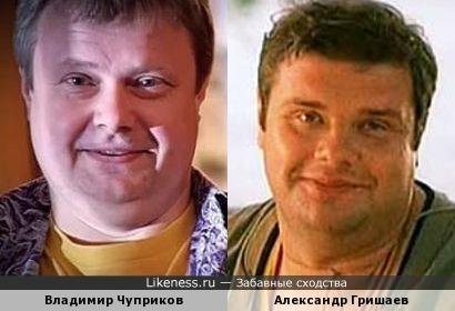 Владимир Чуприков и Александр Гришаев