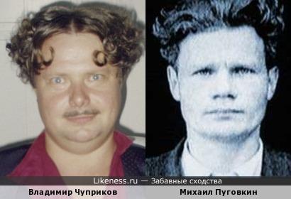 Владимир Чуприков и Михаил Пуговкин