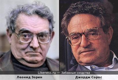 Леонид Зорин и Джордж Сорос