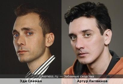 Эди Слиман и Артур Литвинов