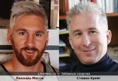 Лионель Месси и Стивен Крейг