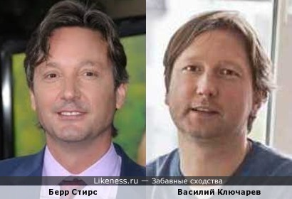 Берр Стирс и Василий Ключарев