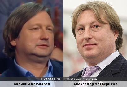 Василий Ключарев и Александр Четвериков